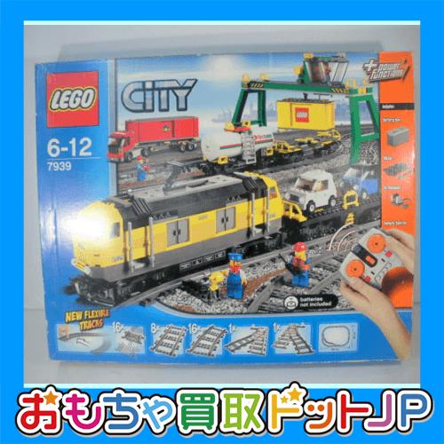 レゴCITY 【7939 新・カーゴトレイン】