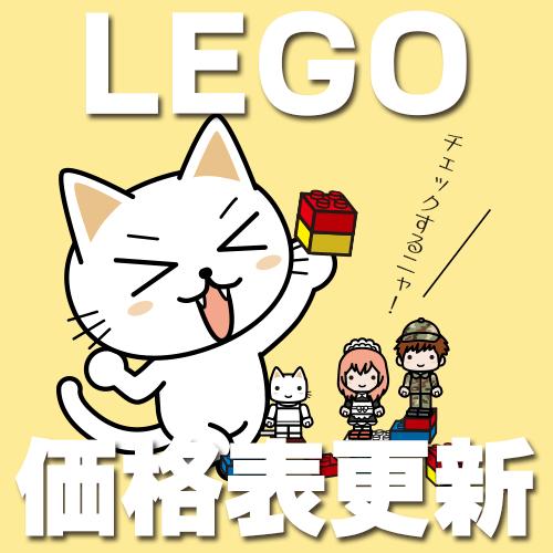 【LEGO レゴクリエーター】価格表更新しました!高価買取中