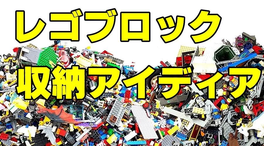 もう踏まない!レゴブロックの収納におすすめのアイテム4選
