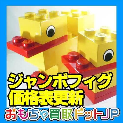 【LEGO ジャンボフィグ】価格表更新しました!