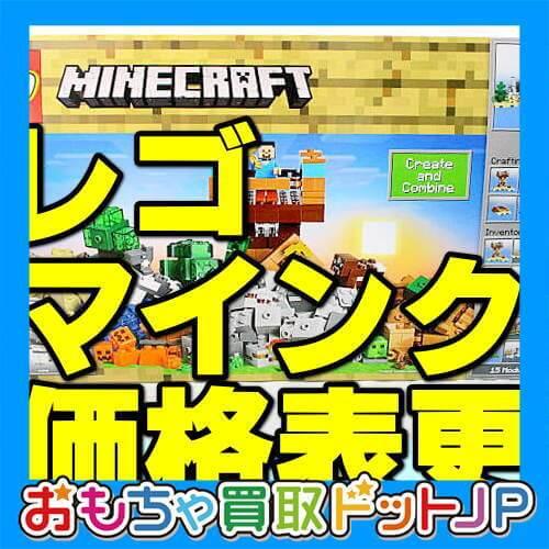 【LEGO マインクラフト】価格表更新しました!