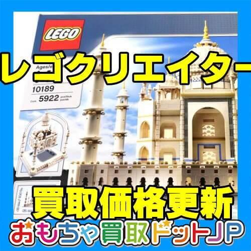 【LEGO クリエイター】価格表更新しました!