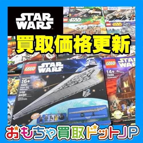 【LEGO スターウォーズ STARWARS】価格表更新しました!