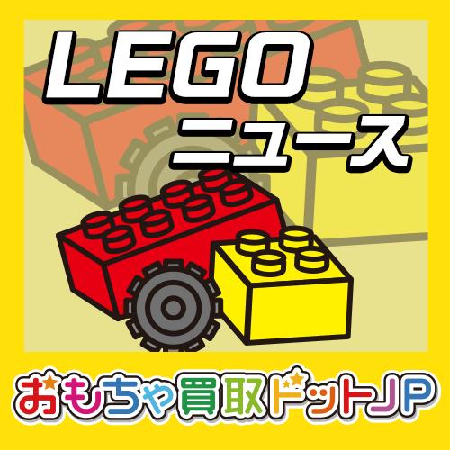 レゴ ハッピーバッグの発売開始 5月3日(月)からのゴールデンウィーク限定セット第2弾