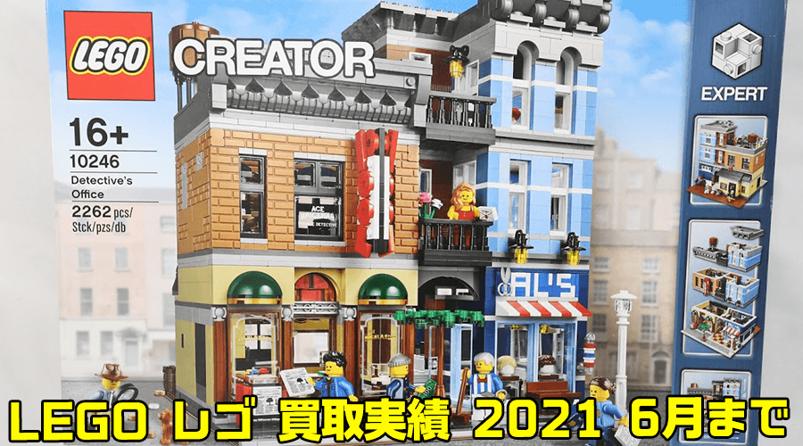 LEGO レゴ 買取実績 2021年 6月まで